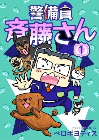 警備員 斉藤さん【分冊版】(1)