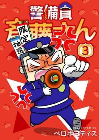 警備員 斉藤さん【分冊版】(3)