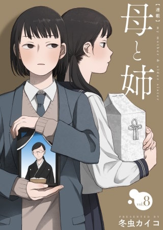 母と姉【分冊版】(8)