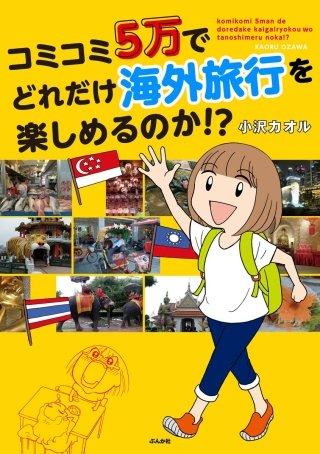 コミコミ5万でどれだけ海外旅行を楽しめるのか!?(1)