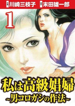 私は高級娼婦 ~男コロガシの作法~(1)