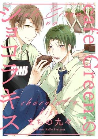 cafe Green.のショコラキス(1)