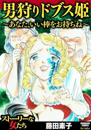 男狩りドブス姫 ~あなた、いい棒をお持ちね~(1)