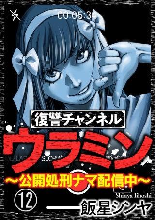 復讐チャンネル ウラミン ~公開処刑ナマ配信中~(分冊版)(12)
