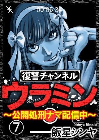 復讐チャンネル ウラミン ~公開処刑ナマ配信中~(分冊版)(7)