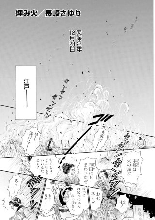 埋み火─うずみび─(単話版)(1)