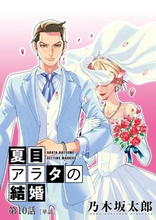 夏目アラタの結婚【単話】(10)