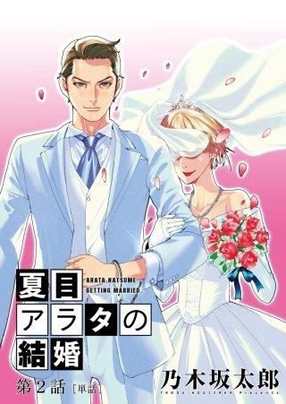 夏目アラタの結婚【単話】(2)
