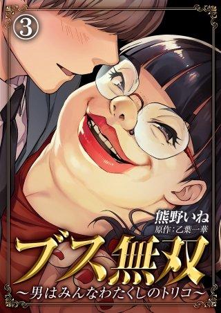 ブス無双~男はみんなわたくしのトリコ~(3)