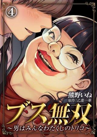 ブス無双~男はみんなわたくしのトリコ~(4)