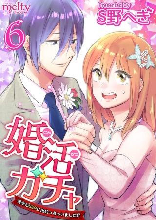婚活ガチャ~運命のSSRに出会っちゃいました!?(6)