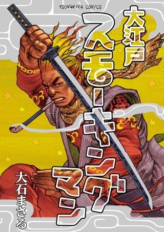 大江戸スモーキングマン