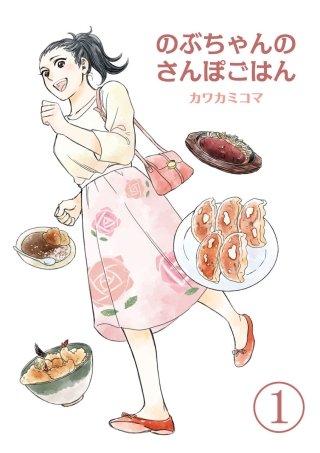 のぶちゃんのさんぽごはん(1)