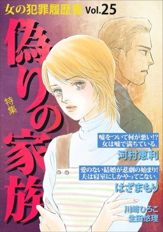 女の犯罪履歴書Vol.25~偽りの家族~