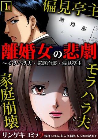 離婚女の悲劇~モラハラ夫・家庭崩壊・偏見亭主【合本版】