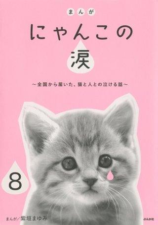 まんが にゃんこの涙~全国から届いた、猫と人との泣ける話~(分冊版)(8)