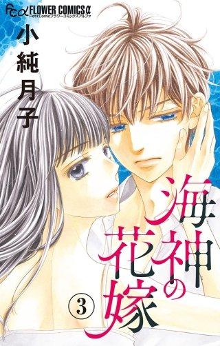 海神の花嫁【マイクロ】(3)