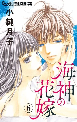 海神の花嫁【マイクロ】(6)