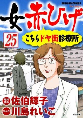 女赤ひげ こちらドヤ街診療所(分冊版)(25)