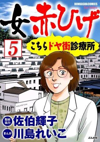 女赤ひげ こちらドヤ街診療所(分冊版)(5)