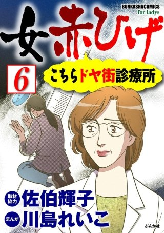 女赤ひげ こちらドヤ街診療所(分冊版)(6)