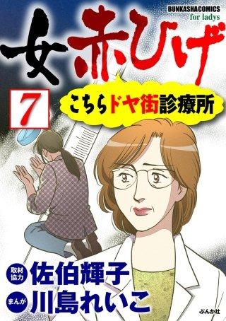 女赤ひげ こちらドヤ街診療所(分冊版)(7)
