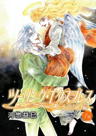 花丸漫画 ツーリング・エクスプレス~ノートルダム編~