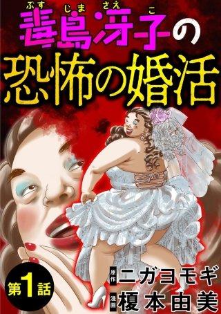 毒島冴子の恐怖の婚活(分冊版)(1)