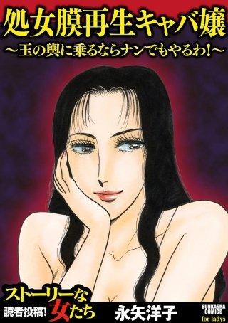 処女膜再生キャバ嬢 ~玉の輿に乗るならナンでもやるわ!~