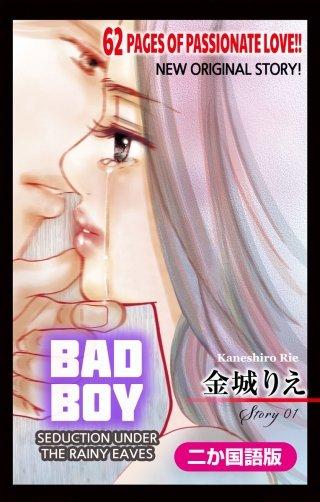 【二か国語版】悪い男~軒の雨の誘惑~ Love Silky story01