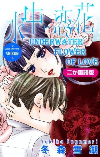 【二か国語版】水中恋花 -吉原御職・紫薫- Love Silky