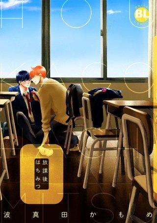 放課後はちみつ【単行本版】(1)