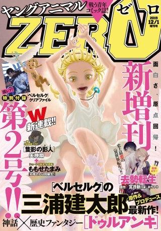 【電子版】ヤングアニマルZERO12/1増刊号(2019年)