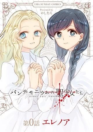 パンデモニウムの聖少女たち【単話】