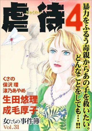 女たちの事件簿Vol.31~虐待4~(1)