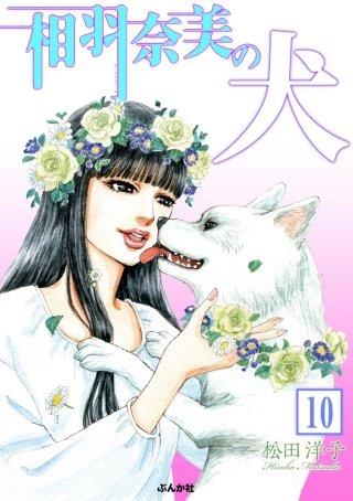 相羽奈美の犬(分冊版)(10)