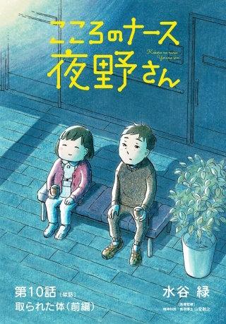 こころのナース夜野さん【単話】(10)