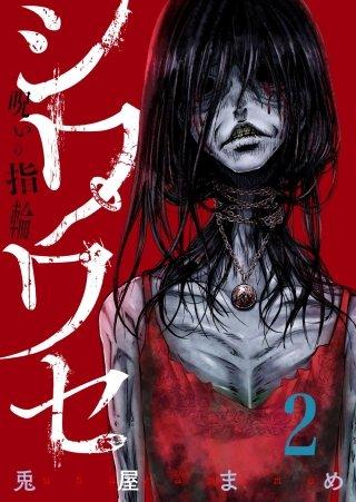 シワワセ~呪いの指輪(2)