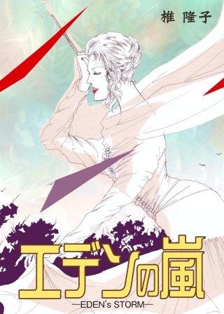 エデンの嵐(1)
