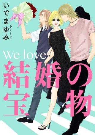 We love~結婚の宝物