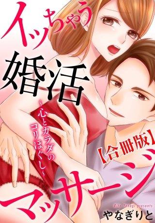 イッちゃう婚活マッサージ~心とカラダのコリほぐし~【合冊版】