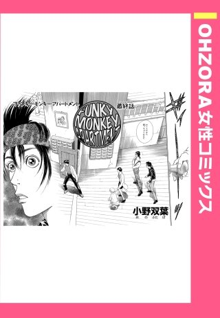 FUNKY MONKEY APARTMENT 【単話売】(5)