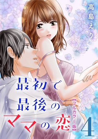 最初で最後のママの恋【フルカラー版】(4)