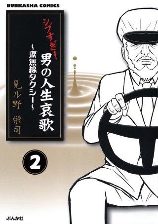 シブすぎ! 男の人生哀歌~涙無線タクシー~(分冊版)(2)