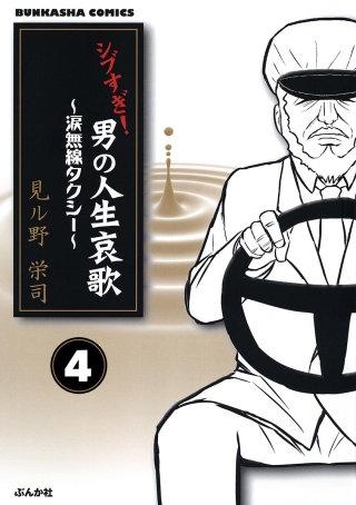 シブすぎ! 男の人生哀歌~涙無線タクシー~(分冊版)(4)