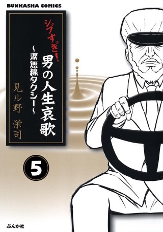 シブすぎ! 男の人生哀歌~涙無線タクシー~(分冊版)(5)