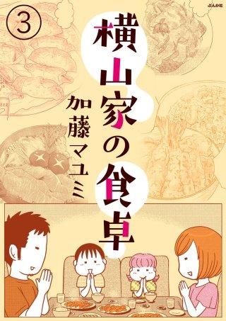 横山家の食卓(分冊版)(3)