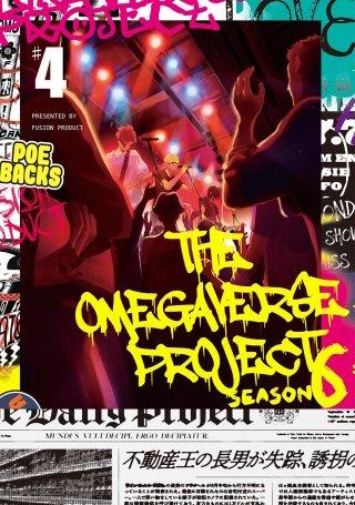 オメガバース プロジェクト-シーズン6-(4)