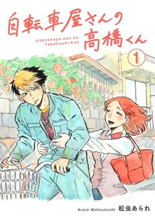 自転車屋さんの高橋くん 分冊版(1)