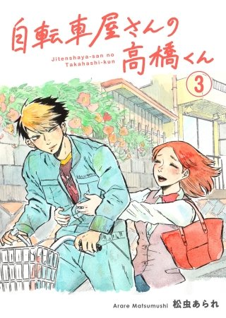 自転車屋さんの高橋くん 分冊版(3)